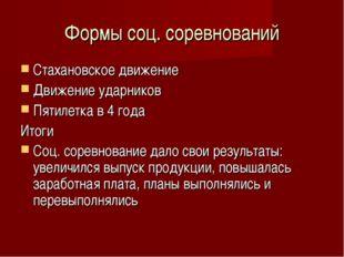 Формы соц. соревнований Стахановское движение Движение ударников Пятилетка в