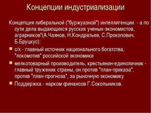 """Концепции индустриализации Концепция либеральной (""""буржуазной"""") интеллигенции"""