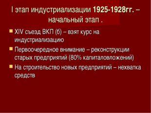 I этап индустриализации 1925-1928гг. – начальный этап . XIV съезд ВКП (б) – в