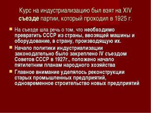 Курс на индустриализацию был взят на XIV съезде партии, который проходил в 19