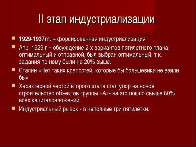 II этап индустриализации 1929-1937гг. – форсированная индустриализация Апр. 1...