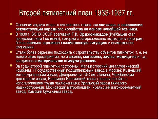 Второй пятилетний план 1933-1937 гг. Основная задача второго пятилетнего план...