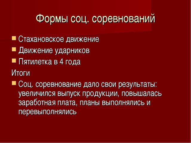 Формы соц. соревнований Стахановское движение Движение ударников Пятилетка в...