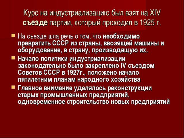 Курс на индустриализацию был взят на XIV съезде партии, который проходил в 19...