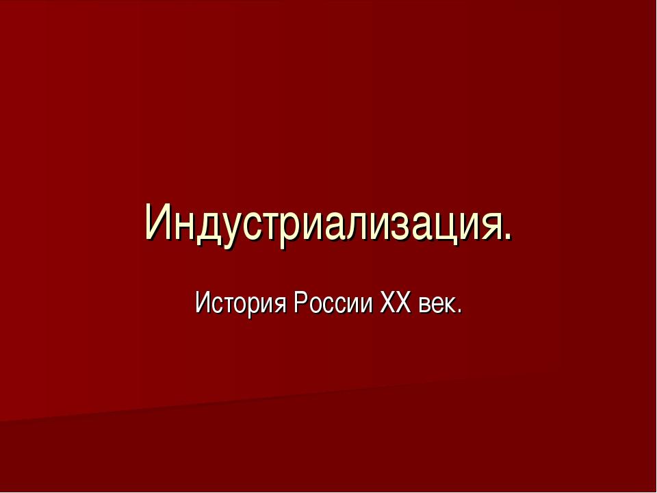 Индустриализация. История России ХХ век.