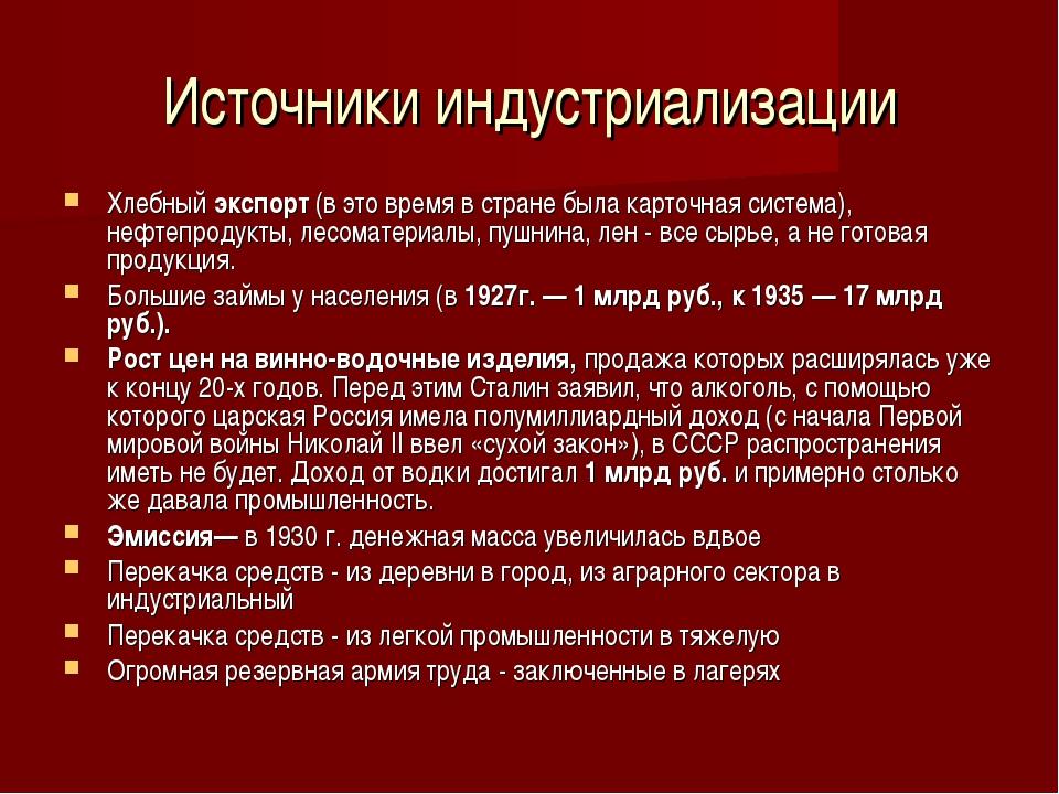 Источники индустриализации Хлебный экспорт (в это время в стране была карточн...
