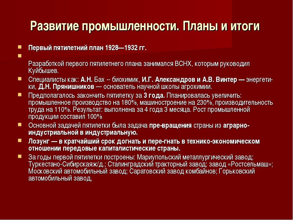 Развитие промышленности. Планы и итоги Первый пятилетний план 1928—1932 гг. Р...