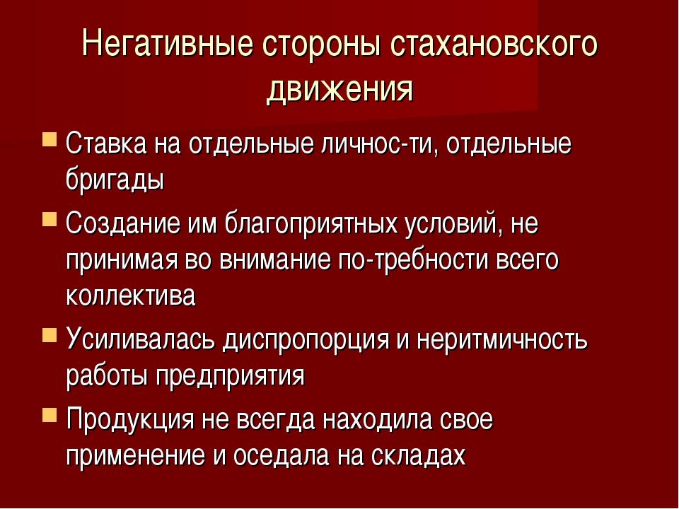 Негативные стороны стахановского движения Ставка на отдельные личности, отде...