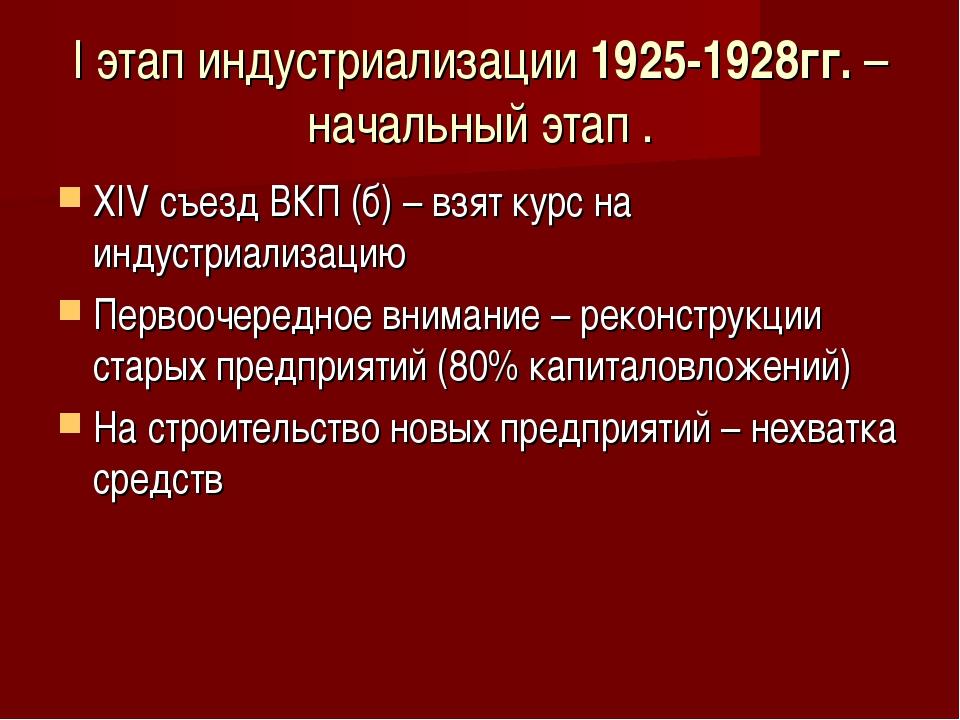I этап индустриализации 1925-1928гг. – начальный этап . XIV съезд ВКП (б) – в...