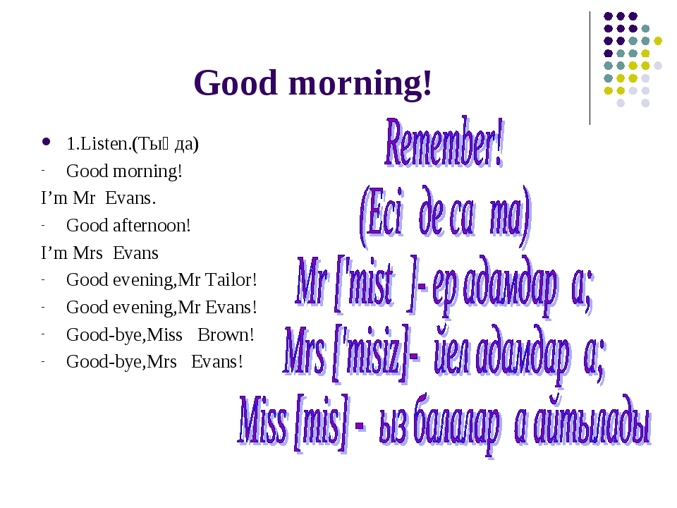 Good morning! 1.Listen.(Тыңда) Good morning! I'm Mr Evans. Good afternoon! I'...