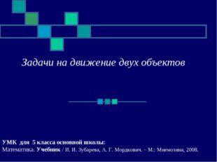 Задачи на движение двух объектов  УМК для 5 класса основной школы: Математик