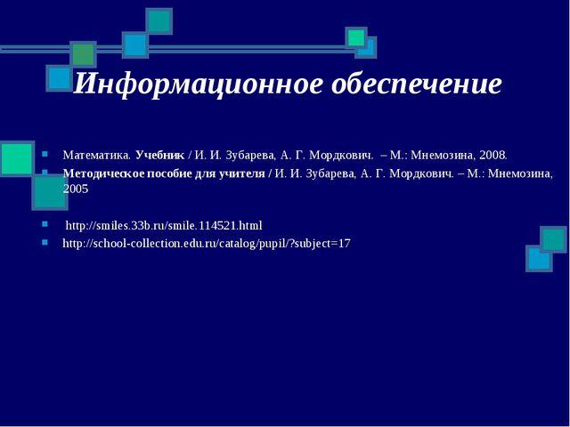 Информационное обеспечение Математика. Учебник / И. И. Зубарева, А. Г. Мордко...