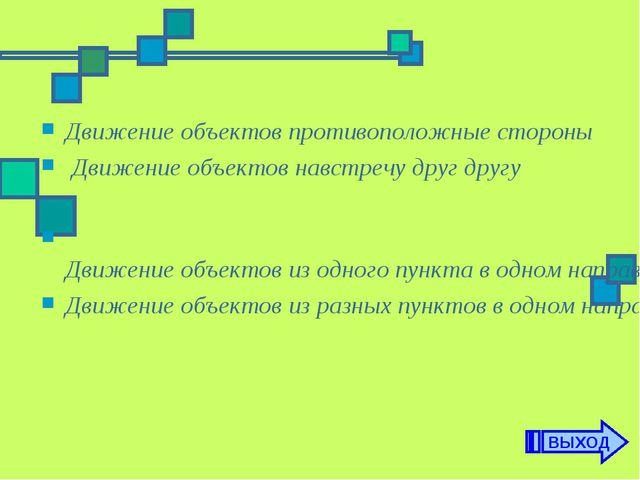 Движение объектов противоположные стороны Движение объектов навстречу друг др...