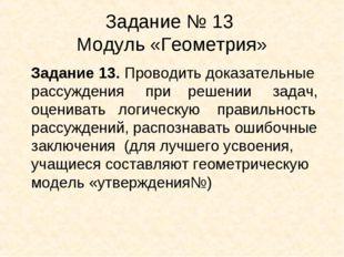 Задание № 13 Модуль «Геометрия» Задание13.Проводить доказательные рассужден