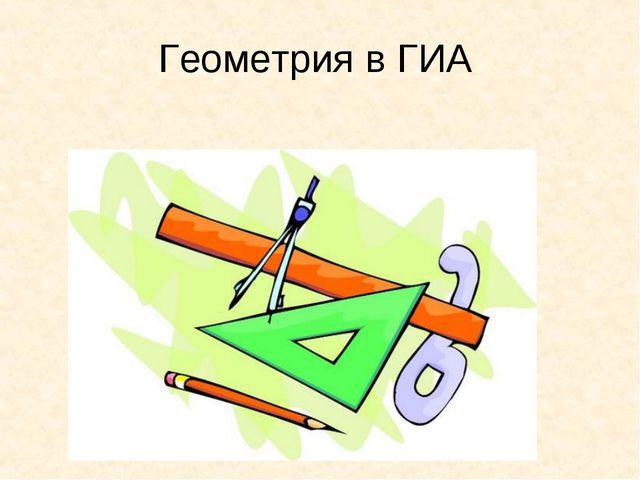 Геометрия в ГИА