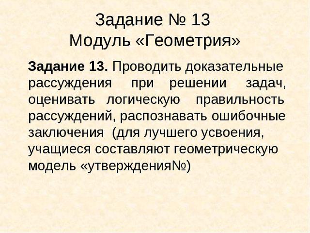 Задание № 13 Модуль «Геометрия» Задание13.Проводить доказательные рассужден...
