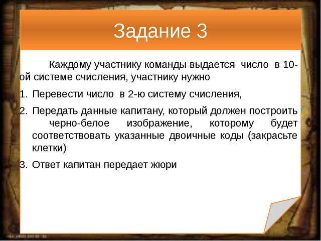 Задание 3 Каждому участнику команды выдается число в 10-ой системе счисления,...