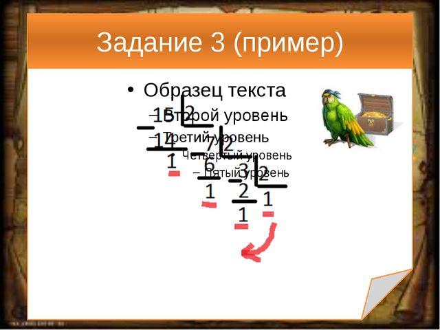 Задание 3 (пример)