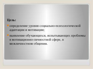 Цель: определение уровня социально-психологической адаптации и мотивации; вы