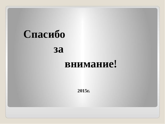 Спасибо за внимание! 2015г.