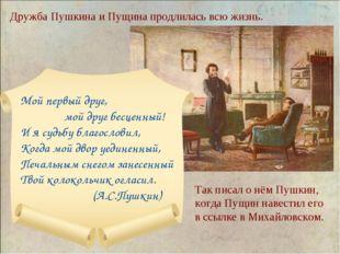 Дружба Пушкина и Пущина продлилась всю жизнь. Так писал о нём Пушкин, когда П