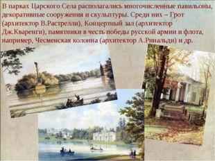 В парках Царского Села располагались многочисленные павильоны, декоративные с