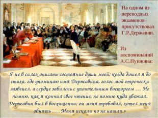 На одном из переводных экзаменов присутствовал Г.Р.Державин. Из воспоминаний