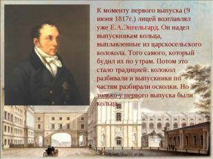 К моменту первого выпуска (9 июня 1817г.) лицей возглавлял уже Е.А.Энгельгард