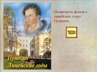 Посмотреть фильм о лицейских годах Пушкина