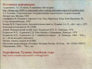 Источники информации: Аудиокнига. А.С.Пушкин. Я памятник себе воздвиг… http:/