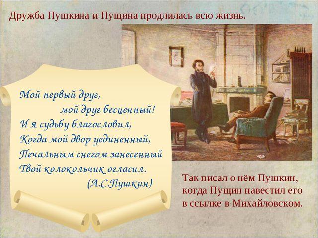 Дружба Пушкина и Пущина продлилась всю жизнь. Так писал о нём Пушкин, когда П...