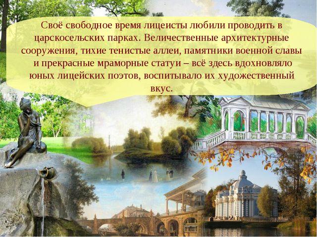 Своё свободное время лицеисты любили проводить в царскосельских парках. Велич...
