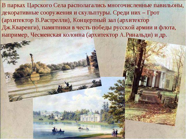 В парках Царского Села располагались многочисленные павильоны, декоративные с...