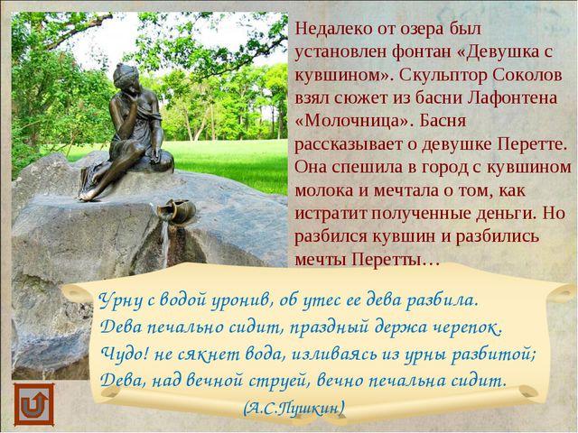 Недалеко от озера был установлен фонтан «Девушка с кувшином». Скульптор Сокол...