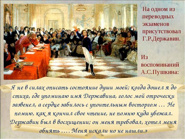 На одном из переводных экзаменов присутствовал Г.Р.Державин. Из воспоминаний...