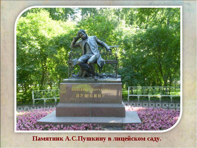 Памятник А.С.Пушкину в лицейском саду.