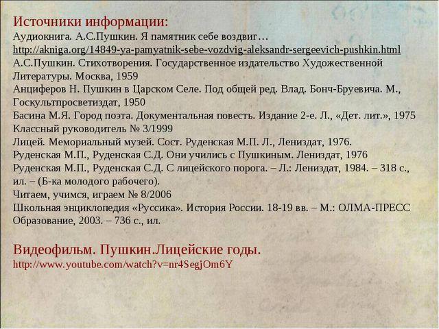 Источники информации: Аудиокнига. А.С.Пушкин. Я памятник себе воздвиг… http:/...