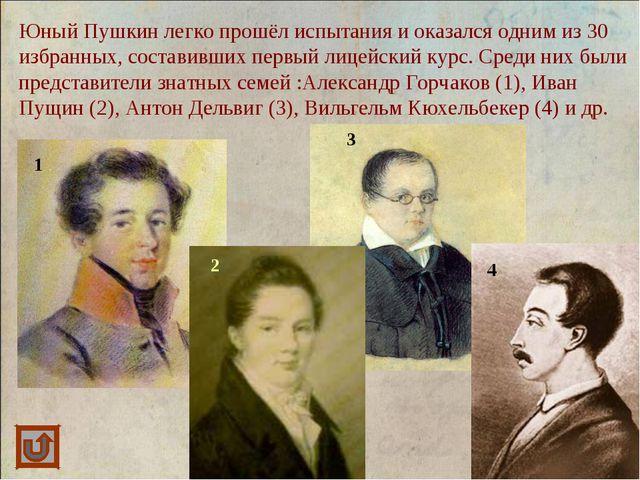 Юный Пушкин легко прошёл испытания и оказался одним из 30 избранных, составив...