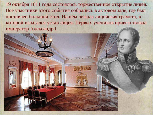 19 октября 1811 года состоялось торжественное открытие лицея. Все участники э...
