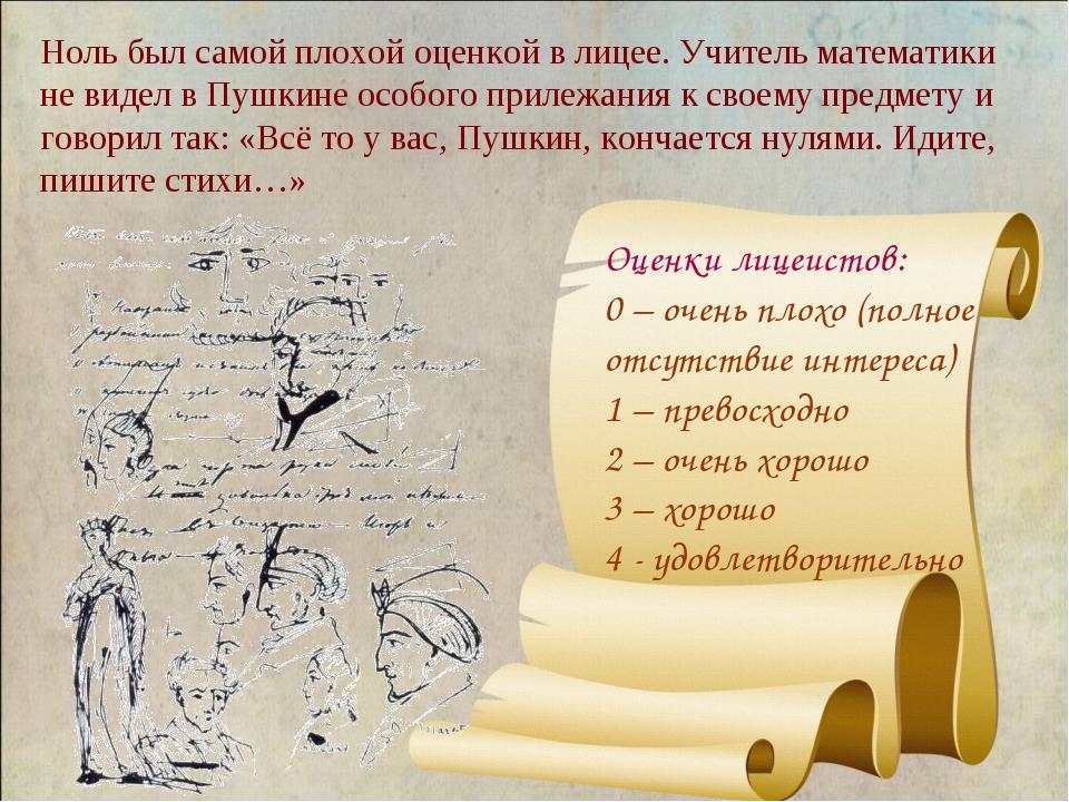 Ноль был самой плохой оценкой в лицее. Учитель математики не видел в Пушкине...