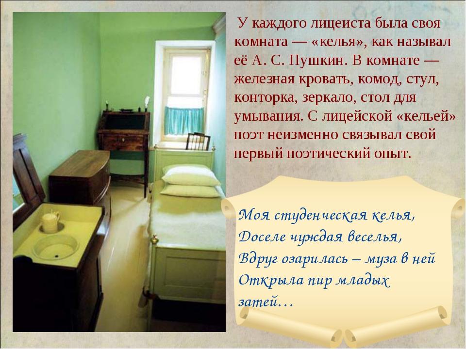 У каждого лицеиста была своя комната— «келья», как называл её А.С.Пушкин....
