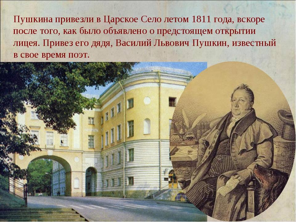 Пушкина привезли в Царское Село летом 1811 года, вскоре после того, как было...