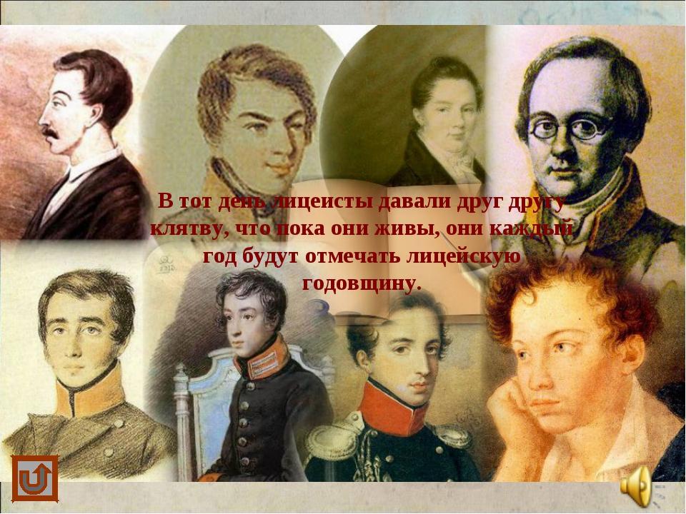 В тот день лицеисты давали друг другу клятву, что пока они живы, они каждый г...