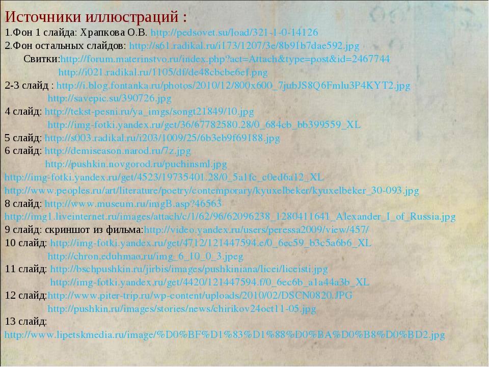 Источники иллюстраций : Фон 1 слайда: Храпкова О.В. http://pedsovet.su/load/3...