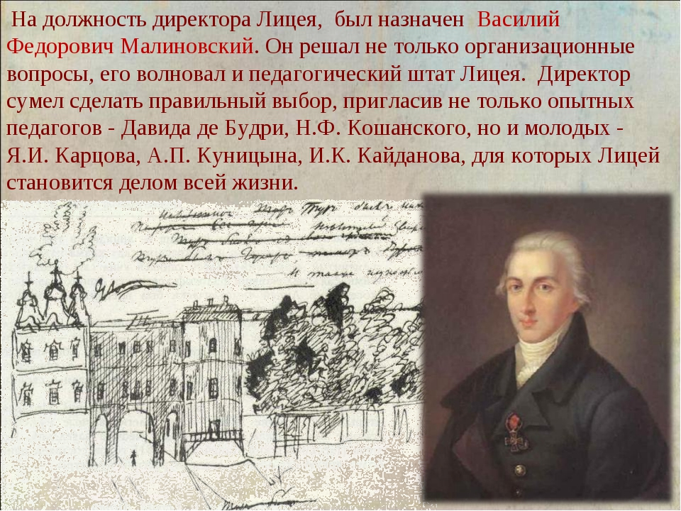 На должность директора Лицея, был назначен Василий Федорович Малиновский. Он...
