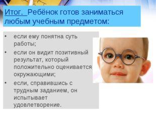 Итог. Ребёнок готов заниматься любым учебным предметом: если ему понятна суть