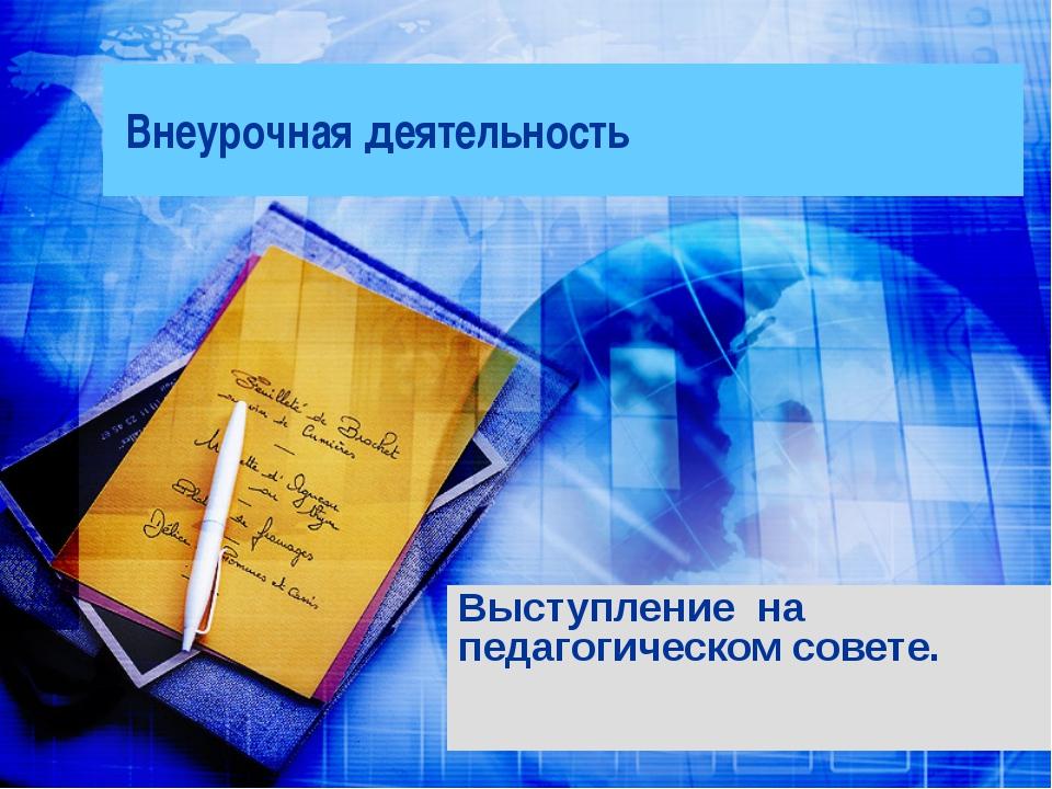 Внеурочная деятельность Выступление на педагогическом совете.