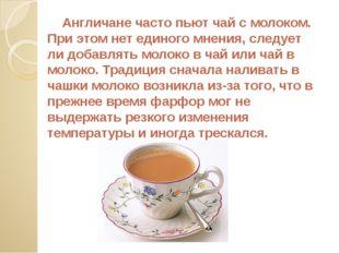 Англичане часто пьют чай с молоком. При этом нет единого мнения, следует ли