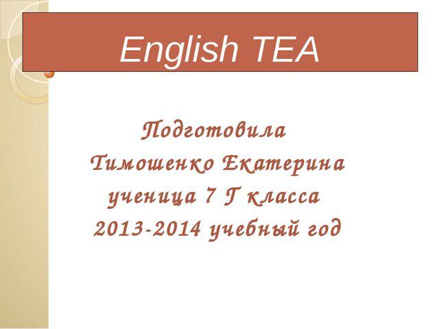 English TEA Подготовила Тимошенко Екатерина ученица 7 Г класса 2013-2014 учеб...