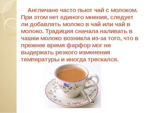 Англичане часто пьют чай с молоком. При этом нет единого мнения, следует ли...